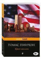 Пинчон Т. - Край навылет' обложка книги