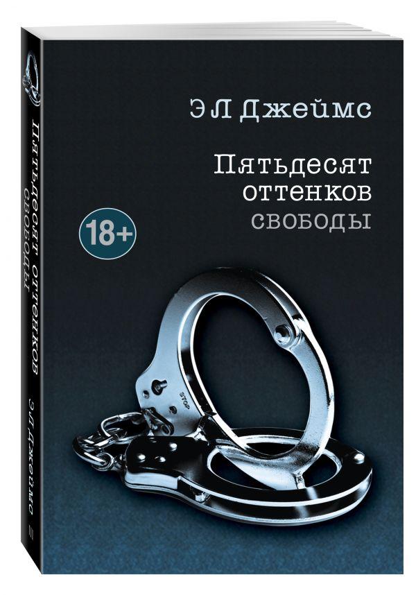 Zakazat.ru: Пятьдесят оттенков свободы. Джеймс Эрика
