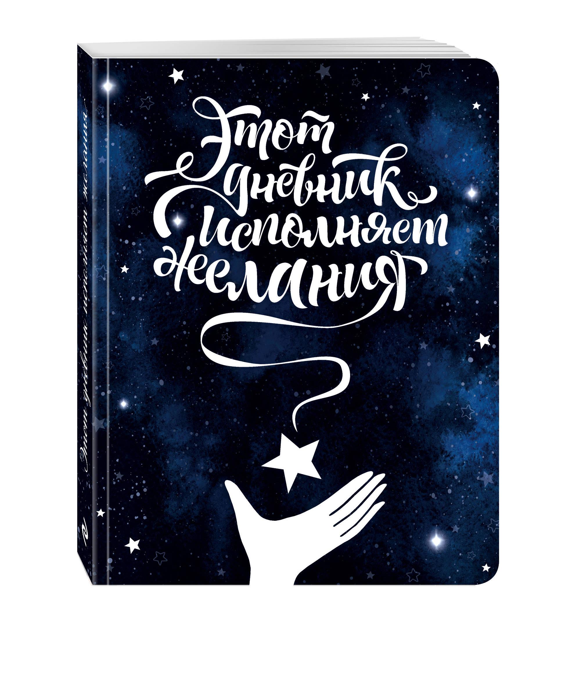 Козловская Ю. Этот дневник исполняет желания календарь малый на 2018г сгйокширский терьер 23 26см на спирали