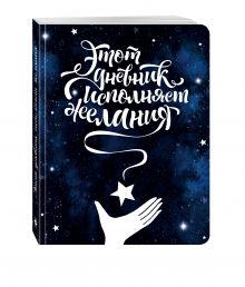 Этот дневник исполняет желания