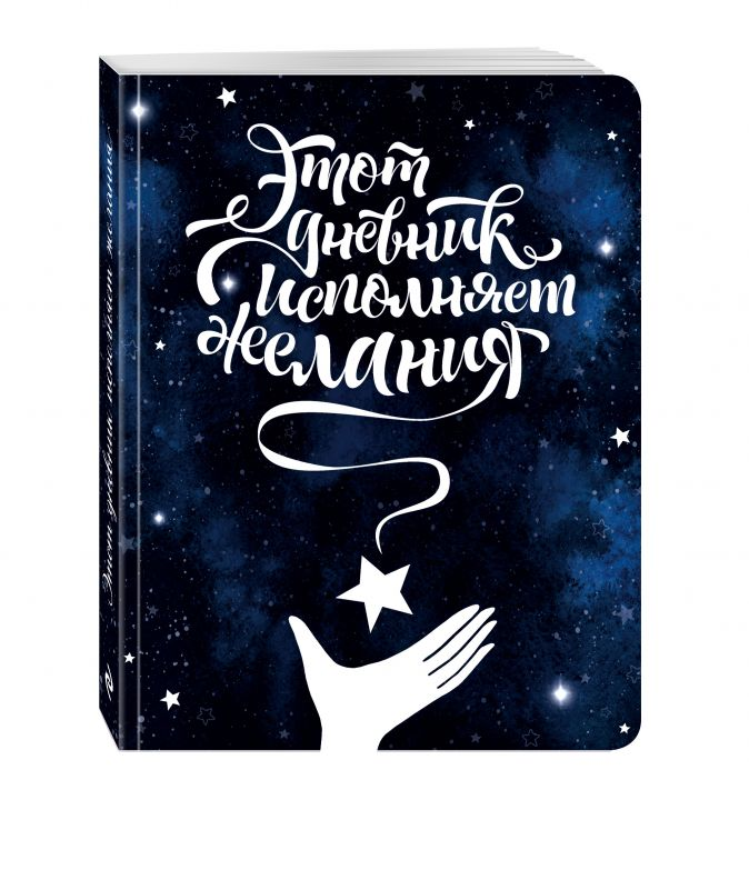 Юлия Козловская - Этот дневник исполняет желания обложка книги