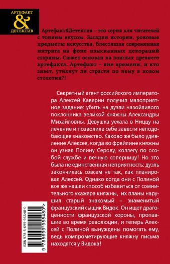 Бриллиант Фортуны Валерия Вербинина
