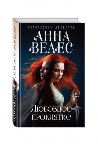Анна Велес - Любовное проклятие обложка книги