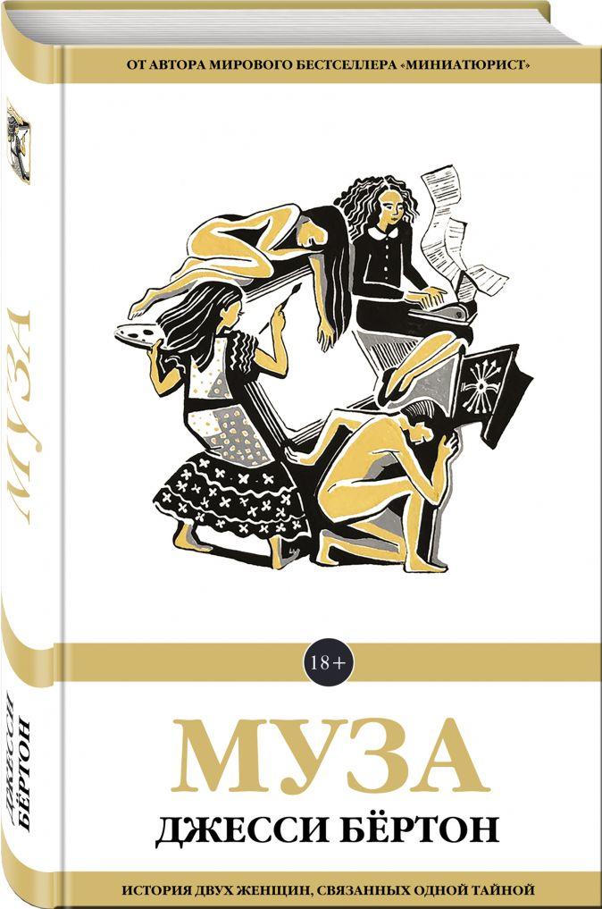 Джесси Бёртон - Муза обложка книги