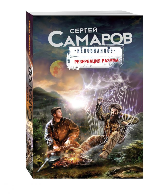 Самаров Сергей Васильевич Резервация разума самаров сергей васильевич чужая кровь