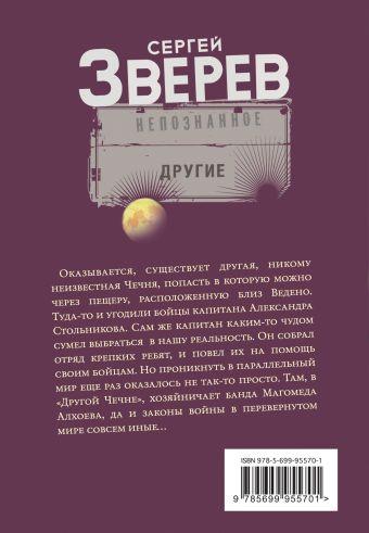 Другие Сергей Зверев
