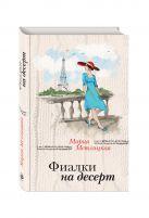 Метлицкая М. - Фиалки на десерт' обложка книги