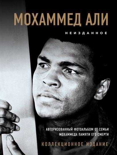 Мохаммед Али. Неизданное - фото 1