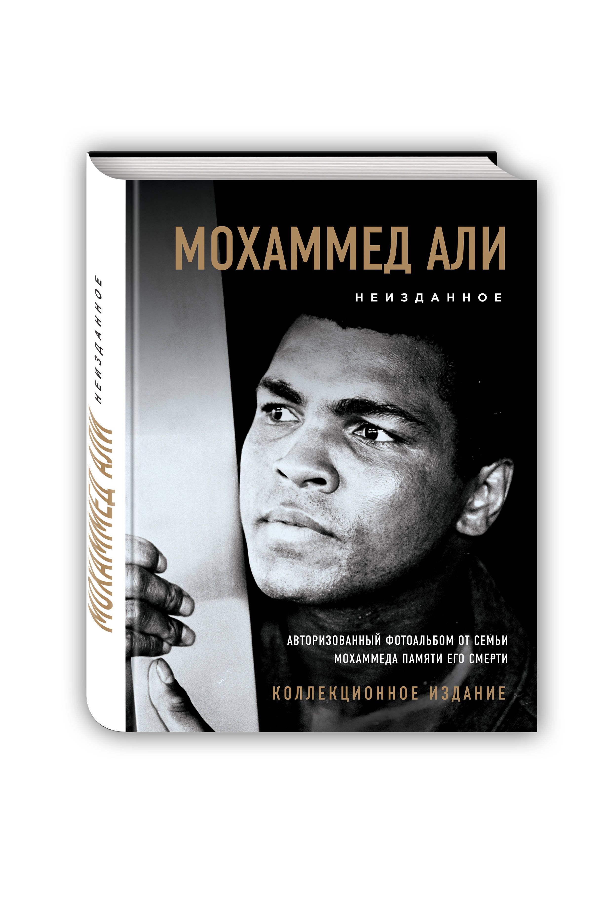 Мохаммед Али Мохаммед Али. Неизданное футболка трешер на али