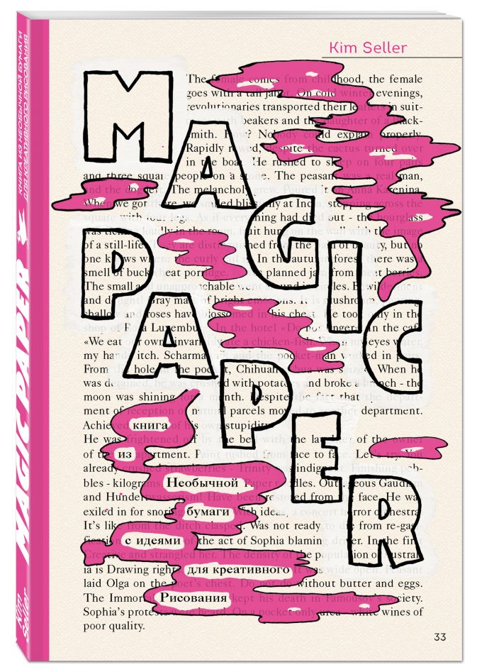 Ким Селлер - Magic Paper. Книга из необычной бумаги с идеями для креативного рисования обложка книги