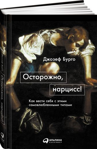 Бурго Д. - Осторожно, нарцисс! Как вести себя с этими самовлюбленными типами обложка книги