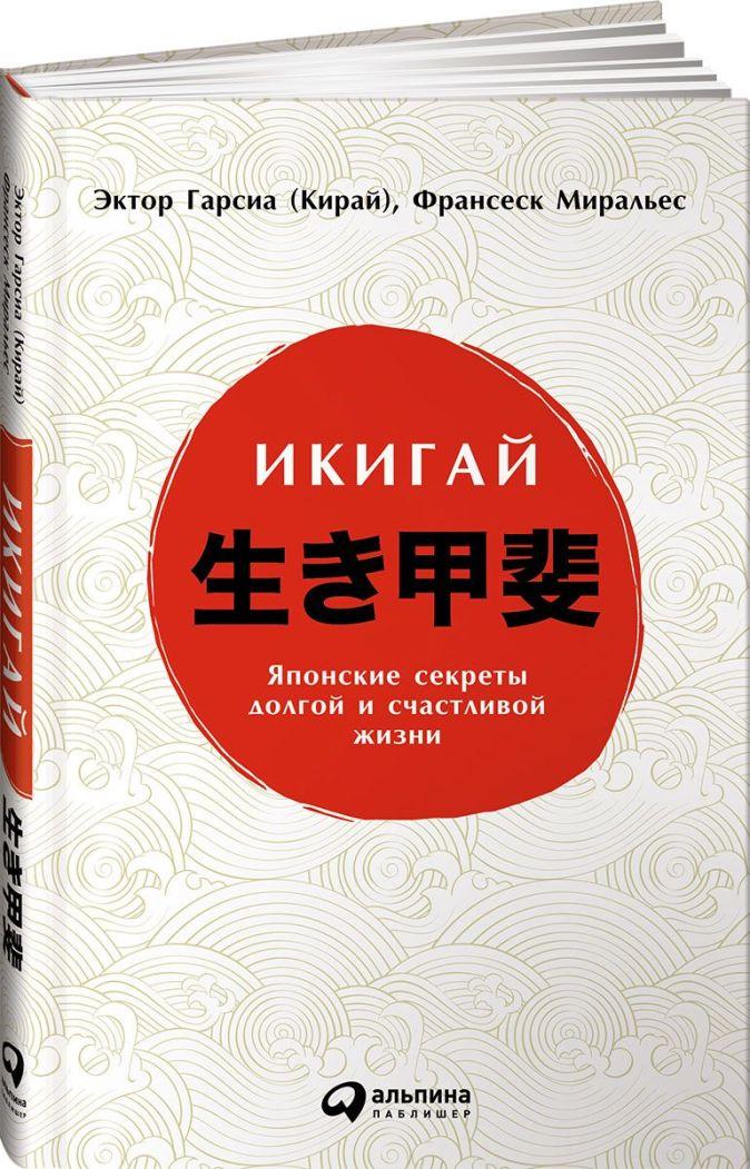 Гарсиа [Кирай] Э.,Миральес Ф. - Икигай: Японские секреты долгой и счастливой жизни обложка книги