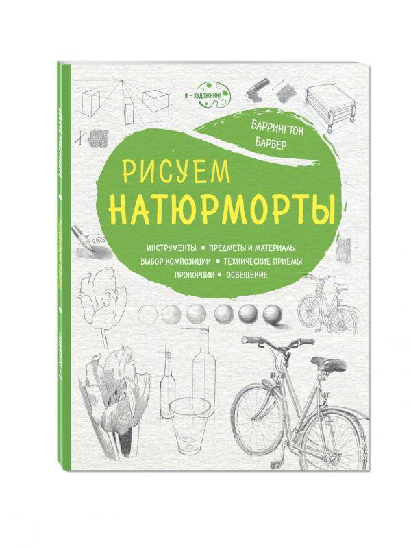 Барбер Баррингтон: Рисуем натюрморты (нов. оф)