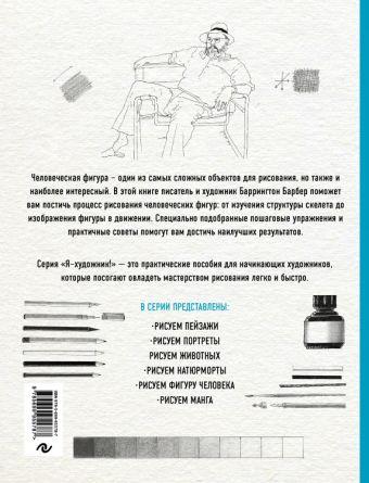 Рисуем фигуру человека (нов. оф) Баррингтон Барбер