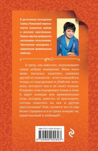 Блудница поневоле Романова Г.В.