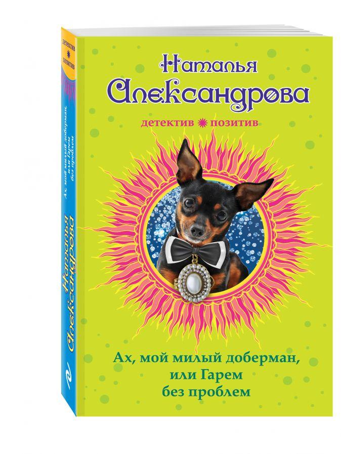 Наталья Александрова - Ах, мой милый доберман, или Гарем без проблем обложка книги