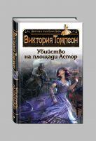 Томпсон В. - Убийство на площади Астор' обложка книги