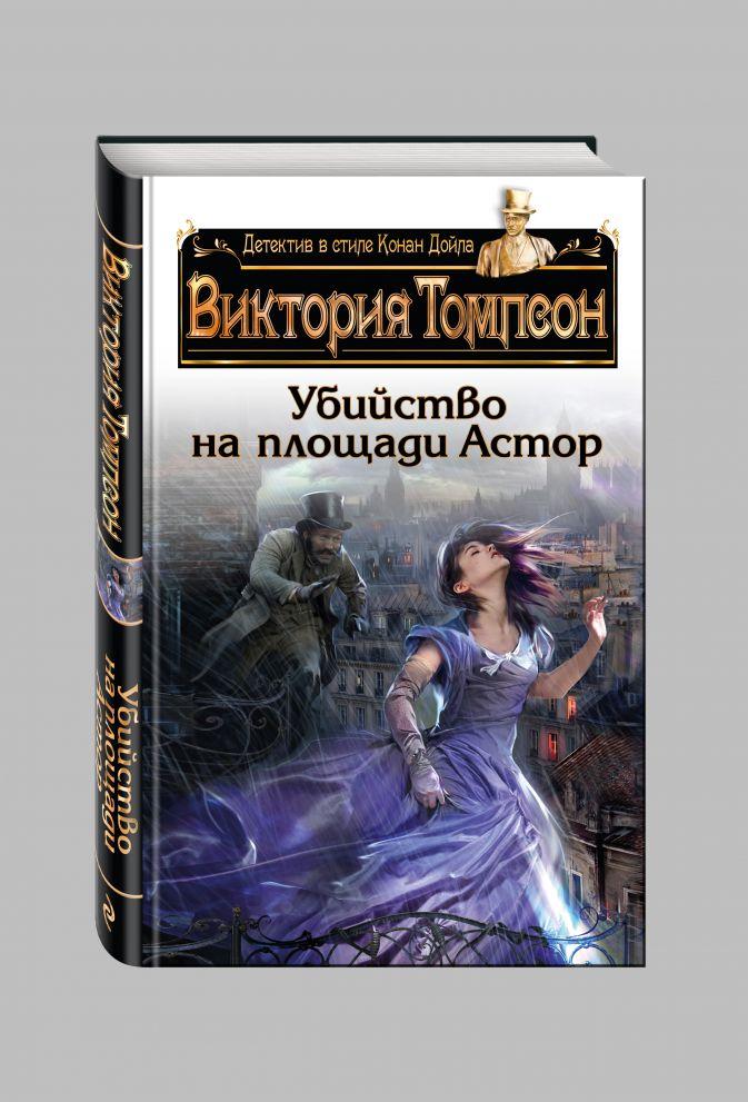 Виктория Томпсон - Убийство на площади Астор обложка книги