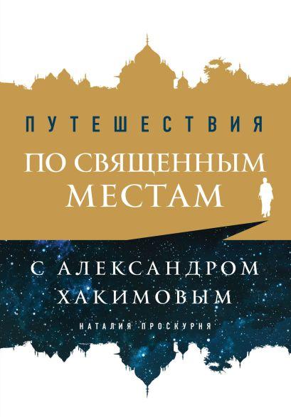 Путешествия по священным местам с Александром Хакимовым - фото 1