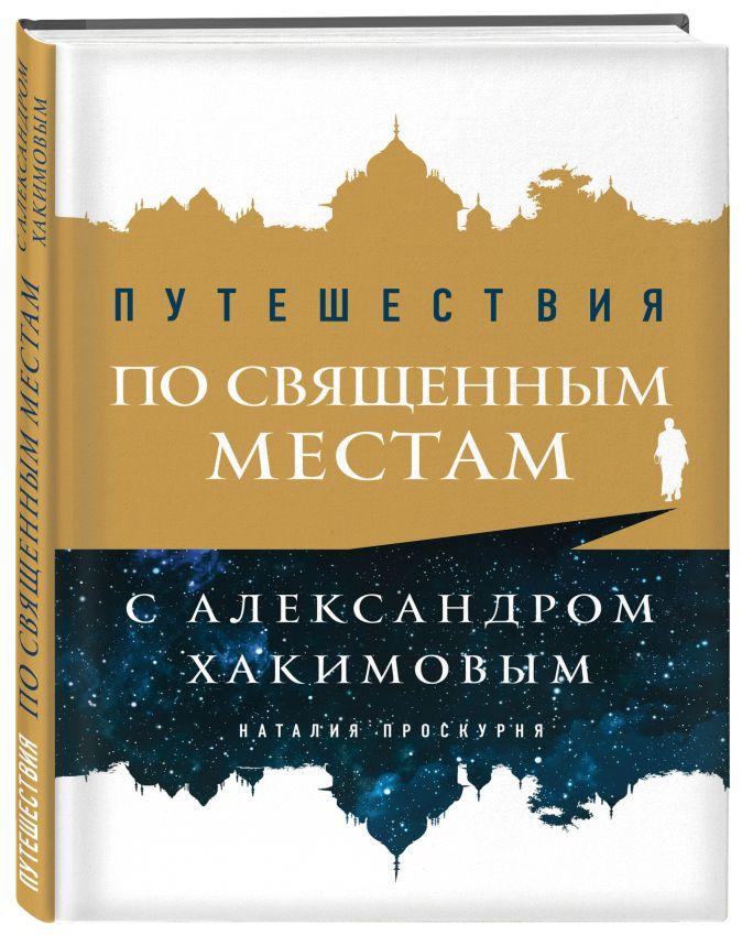 Путешествия по священным местам с Александром Хакимовым Наталия Проскурня