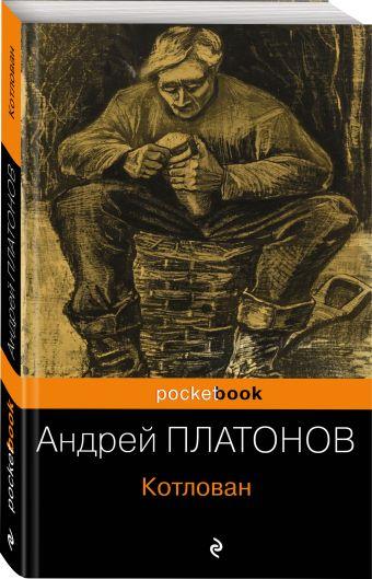 Котлован Андрей Платонов