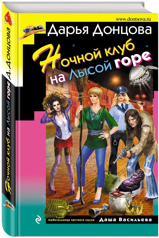 Дарья Донцова - Ночной клуб на Лысой горе обложка книги
