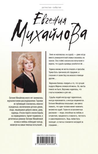Встреча в час волка Евгения Михайлова