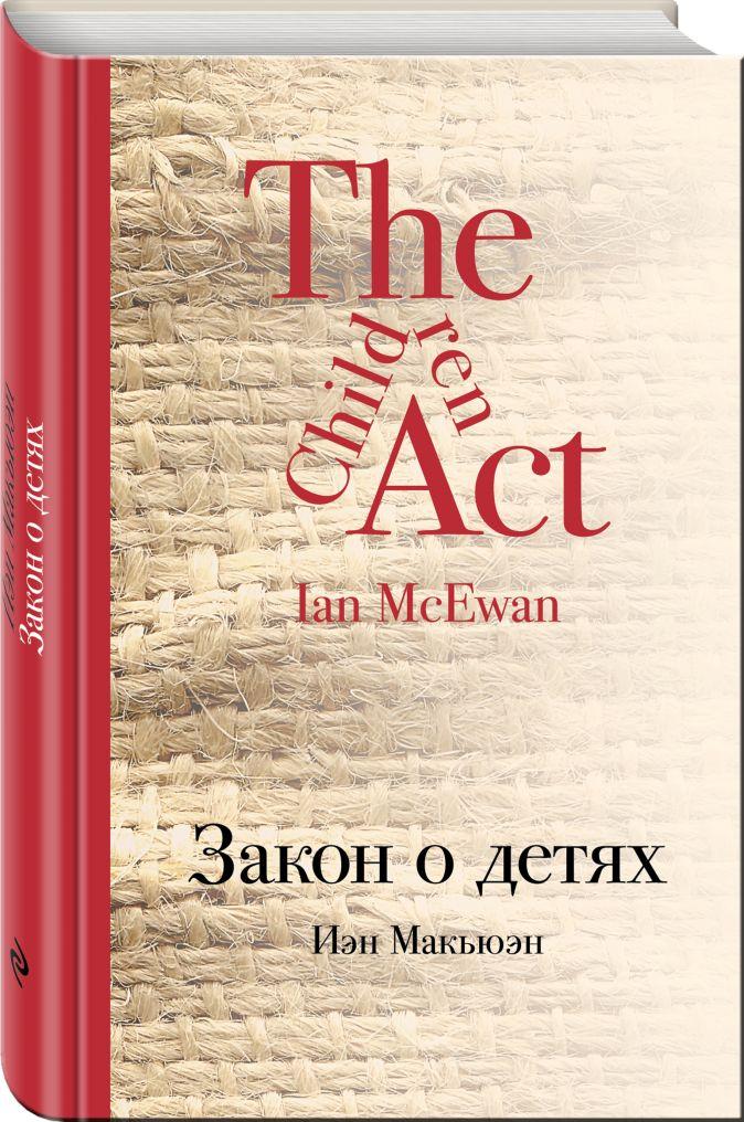 Закон о детях Иэн Макьюэн