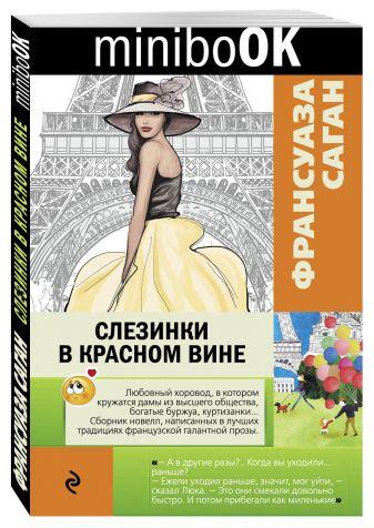 Франсуаза Саган - Слезинки в красном вине обложка книги
