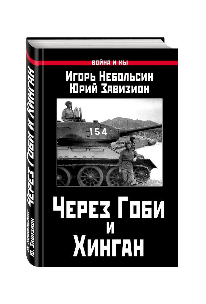 Игорь Небольсин, Юрий Завизион - Через Гоби и Хинган обложка книги