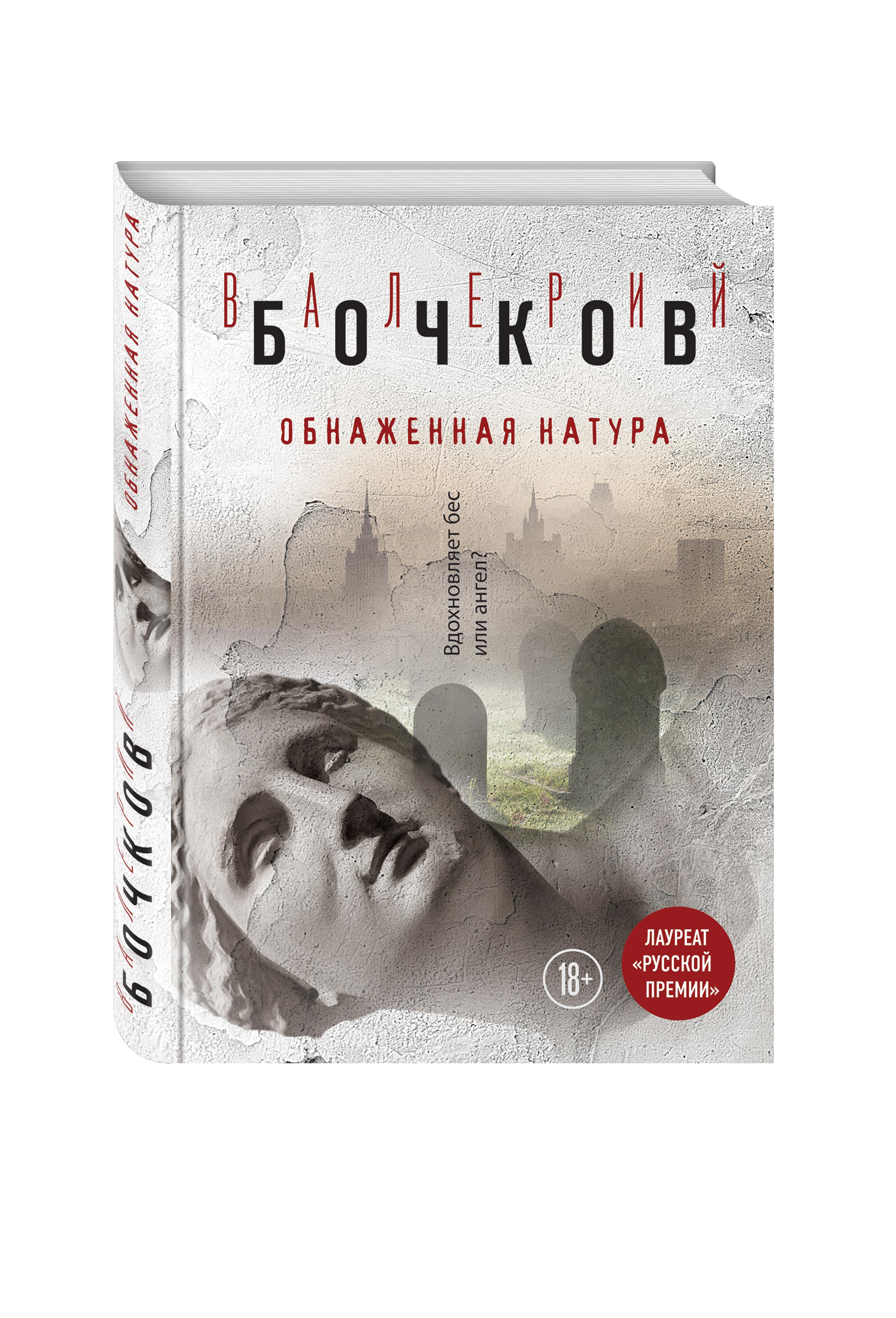 Бочков В.Б. Обнаженная натура