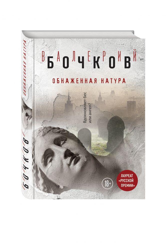 Валерий Бочков - Обнаженная натура обложка книги