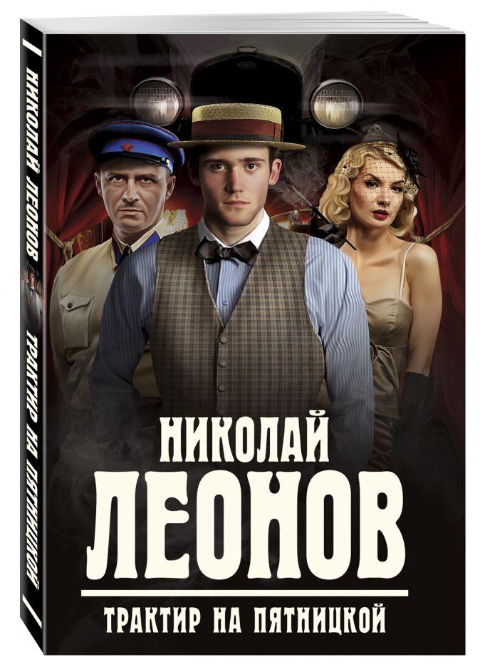 Николай Леонов - Трактир на Пятницкой обложка книги