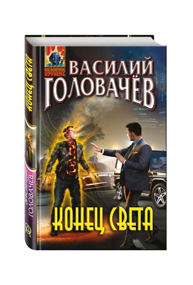 Василий Головачёв - Конец света обложка книги