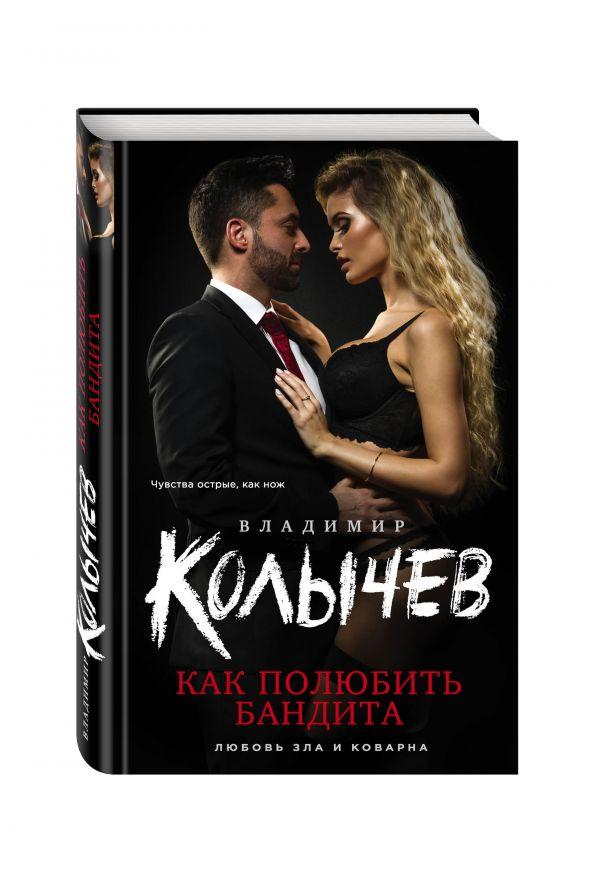 Как полюбить бандита Колычев В.Г.