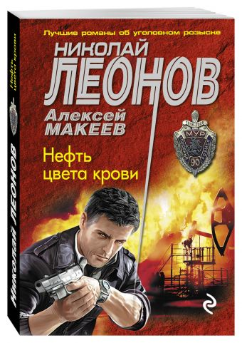 Нефть цвета крови Николай Леонов, Алексей Макеев