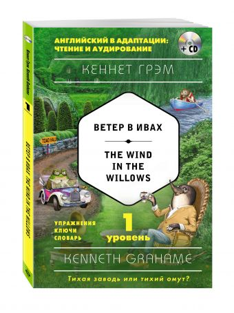 Ветер в ивах = The Wind in the Willows (+ компакт-диск MP3). 1-й уровень Грэм К.