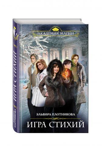 Эльвира Плотникова - Игра стихий обложка книги