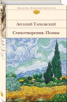 Арсений Тарковский - Стихотворения. Поэмы' обложка книги