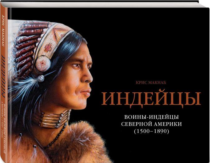Крис Макнаб - Воины-индейцы Северной Америки (1500–1890) обложка книги
