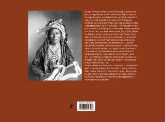 Воины-индейцы Северной Америки (1500–1890) Крис Макнаб