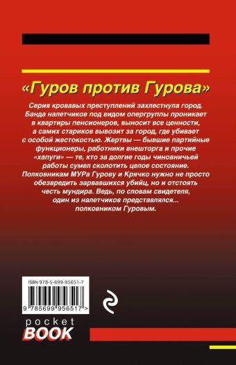 Гуров против Гурова Леонов Н.И., Макеев А.В.