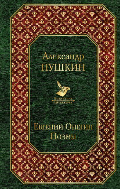 Евгений Онегин. Поэмы - фото 1