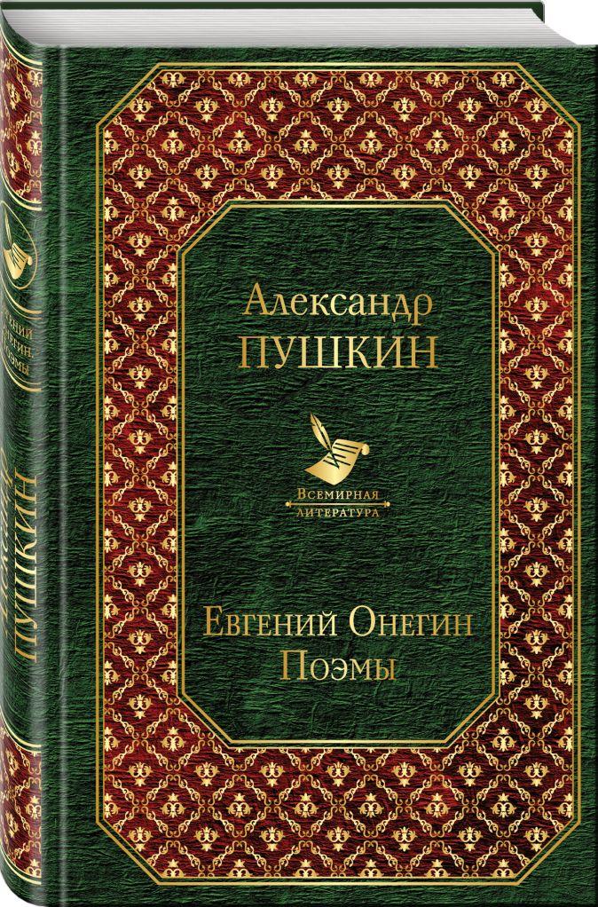Александр Пушкин - Евгений Онегин. Поэмы обложка книги