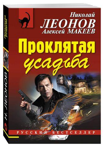 Проклятая усадьба Леонов Н.И., Макеев А.В.