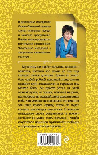 Закон сильной женщины Галина Романова