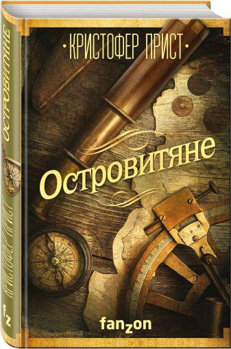 Кристофер Прист - Островитяне обложка книги