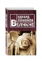 Лимонов Э. - Великие' обложка книги