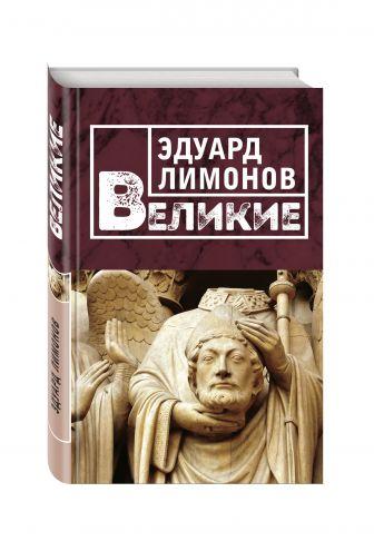 Эдуард Лимонов - Великие обложка книги