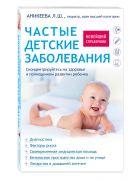 Аникеева Л.Ш. - Частые детские заболевания. Новейший справочник' обложка книги